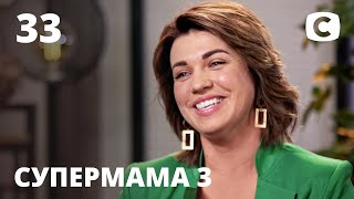 Мама-атлетка Даша воспитывает настоящего мужчину – Супермама 3 сезон – Выпуск 33
