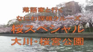 落語家と行く「なにわ探検クルーズ・桜スペシャル」