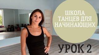 Танцевать просто! Учим лёгкую и очень женственную связку | Ilona Gvozdeva