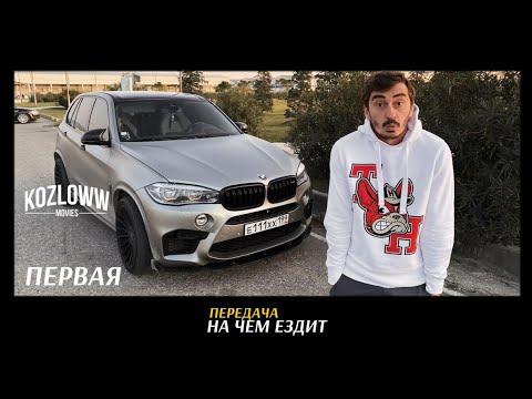 На чем ездит Серго   В чем сила BMW X5M