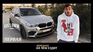 На чем ездит Серго | В чем сила BMW X5M