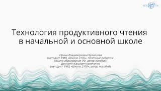 Кузнецова И.В. Беличенко Д.Ю. | Технология продуктивного чтения в начальной и основной школе