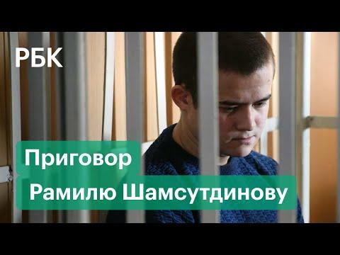 Срочнику Шамсутдинову, убившему восемь человек, дали 24,5 года колонии