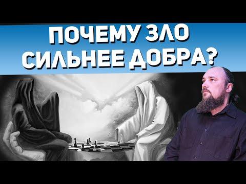 Почему зло сильнее добра? Священник Максим Каскун