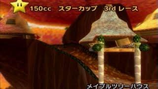 マリオカートWii 150cc スターカップ☆☆☆