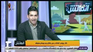 خالد بيومي: أجيري استقر على التشكيل الأمثل للمنتخب  محمد الشناوي حارس مرمى الفراعنة في بطولة الأمم