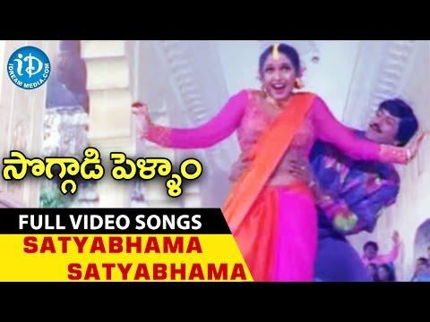 Soggadi Pellam Movie Songs - Satyabhama Satyabhama Video Song   Mohan Babu, Ramya Krishna   Koti