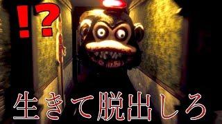 人食い猿とひたすら鬼ごっこするホラーゲームが怖すぎる