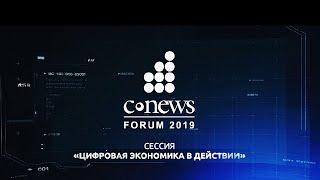 CNews FORUM 2019: Какие технологии обеспечат России прорыв