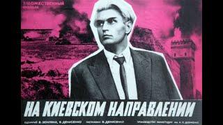 На Киевском направлении 1968