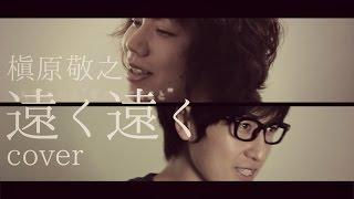 遠く遠く/槇原敬之 (コバソロ & 亀川アキ Cover)