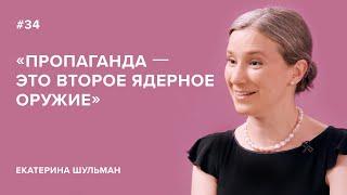 Екатерина Шульман: «Пропаганда – это второе ядерное оружие»//«Скажи Гордеевой»