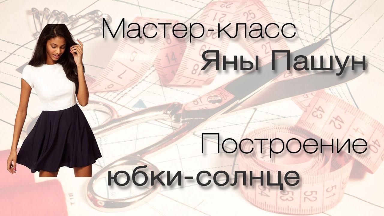Купить короткая юбка-солнце в интернет-магазине по выгодным ценам от бренда marie by marie. Доставка осуществляется по всей россии.