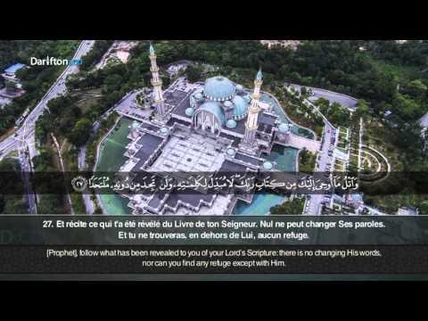 Sourate Al Kahf - Raad Muhammad Al Kurdi