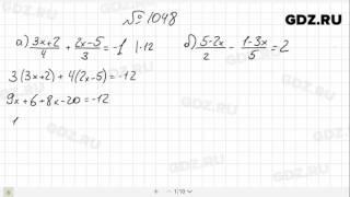 № 1048- Математика 6 класс Зубарева