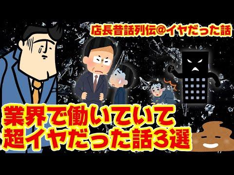 【昔話】パチンコ屋で働いていてイヤだった話3選 店長の昔話@序章