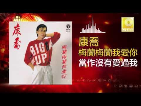 康乔 Kang Qiao - 當作沒有愛過我 Dang Zuo Mei You Ai Guo Wo(Original Music Audio)