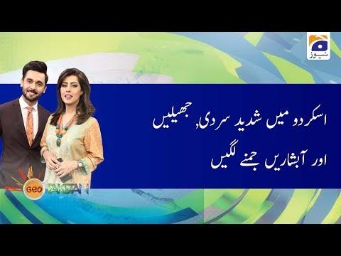 Geo Pakistan Skardu