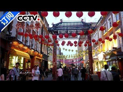 《华人世界》 20171006 | CCTV-4