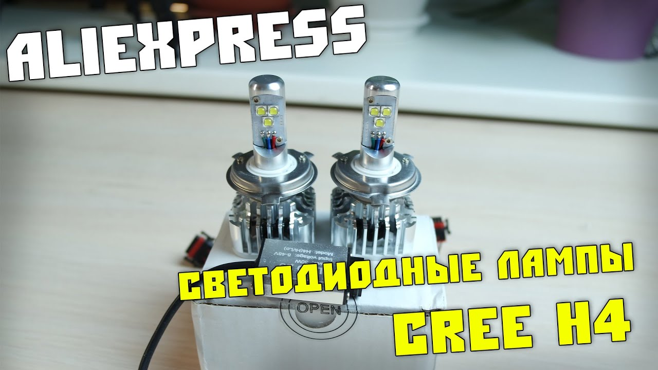 Посылки из Китая. Светодиодные лампы Сree H4 для авто из .