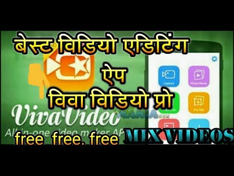 BEST VIDEO EDITING APP VIVA VIDEO PRO FREE DOWNLOAD BY MIX VIDEOS