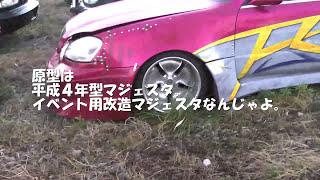 ヤフオクで14万円で買ったイベント用大改造マジェスタ。陸送代が車より高かった(^_^;) thumbnail