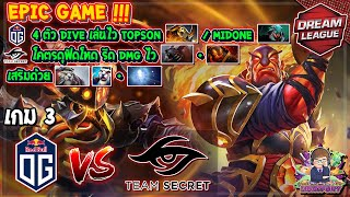 [Dota2] OG⚔️Secret (Bo3) เกม3🏆DreamLeague SS 14 DPC EU Upper Division EPIC GAME !!!