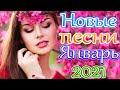 Зажигательные песни Аж до мурашек Остановись постой Сергей Орлов🍀 Новые песни Январь 2021