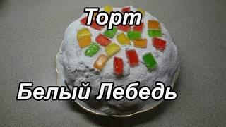 Как приготовить торт без выпечки || без муки||из зефира,печенья  и грецких орехов