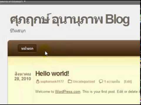วิธีการใช้งาน Wordpress เบื้องต้น Part1