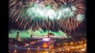 Москва. Салют 9 мая 2019. Поклонная гора. Полное видео