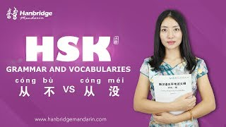 Hanbridge Mandarin HSK GRAMMAR VIDEO: HOW TO USE 从来 and 从不