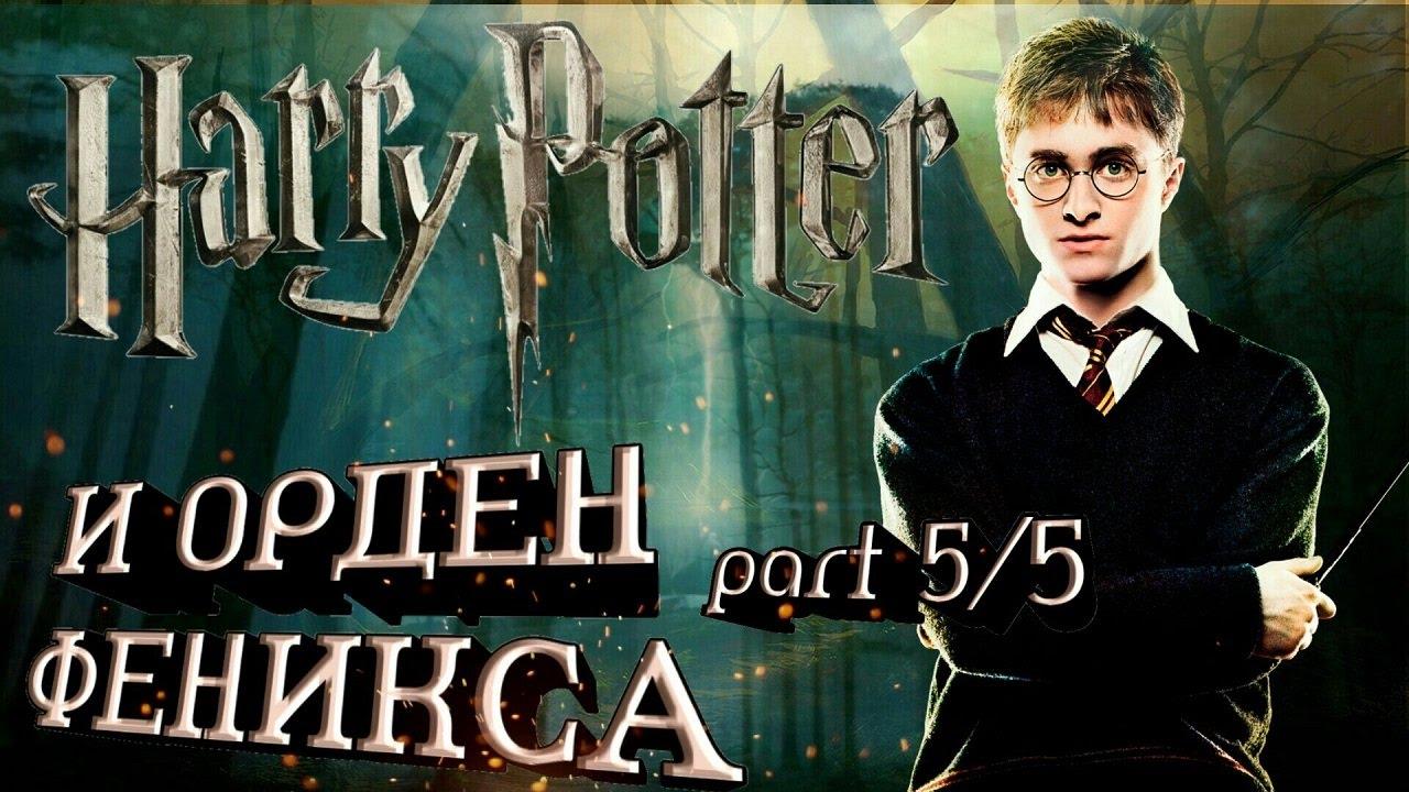 Гарри Поттер и Орден Феникса 5/5 - YouTube