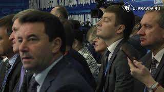 Итоги работы ульяновской делегации на втором дне партийного съезда