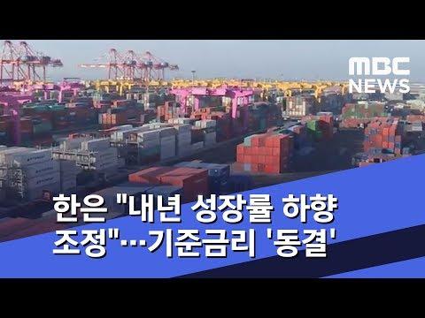 """한은 """"내년 성장률 하향 조정""""…기준금리 '동결' (2019.11.30/뉴스투데이/MBC)"""