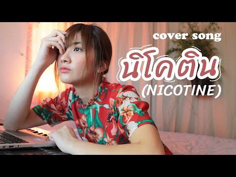 นิโคติน (nicotine) - Mirrr [Cover] | Peach Panicha