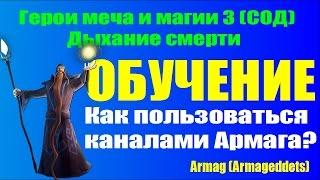 Armag Play! Герои 3! Обучение! Как пользоваться каналом Армага и ютубом в целом!