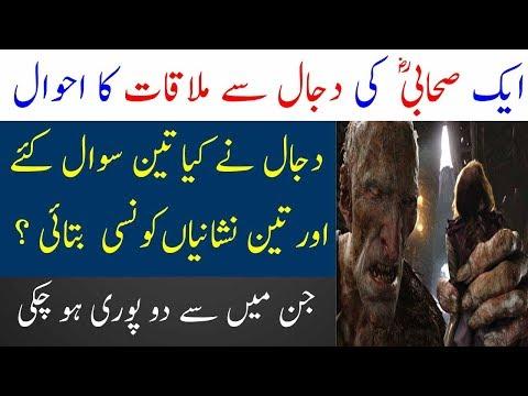 Dajjal Aur Hazrat Tamim Dari ki Mulaqat | Dajjal ki amad | Limelight Studio