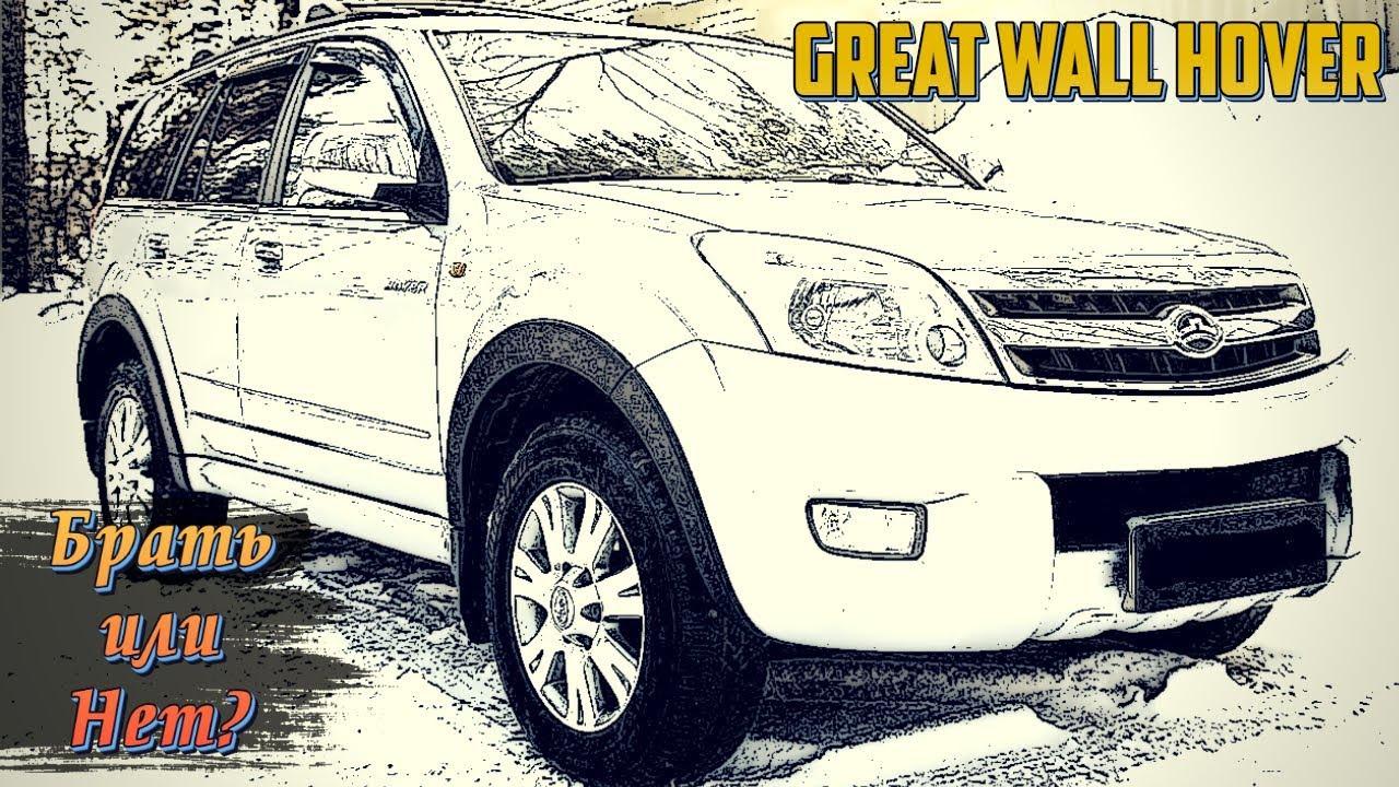 Стоит Ли Покупать Great Wall Hover Н2, Н3 (2005-2011)?