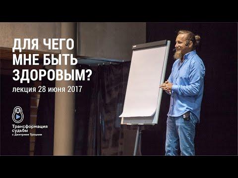 Лекция Дмитрия Троцкого «Для чего мне быть здоровым?» 28.06.2017