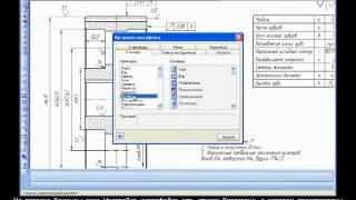Компас-3D Урок 03. Ред-ие меню и панелей инструментов