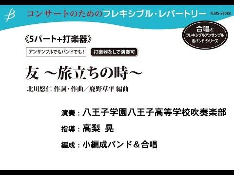 友~旅立ちの時(作詞・作曲:北川悠仁/編曲:鹿野草平)FLMS-87088