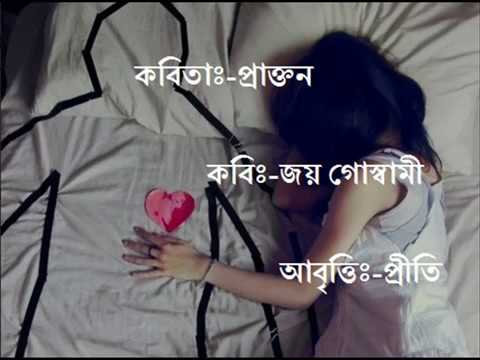 Bangla Kobita Abritti |প্রাক্তন | Praktan | Prakton|Joy Goswami |Bengali Poetry Recitation | Priti