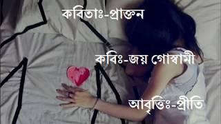 Bangla Kobita Abritti |প্রাক্তন | Praktan | Prakton|Joy Goswami |Bengali Poetry Recitation | Priti