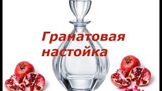 видео Настойка граната на водке, на самогоне, на спирту рецепт