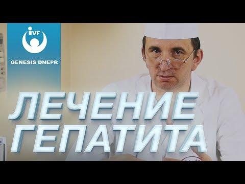 Эффективность очистки крови при лечении гепатита. Плазмаферез в клинике Genesis Dnepr