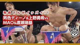 男色ディーノ&上野勇希 vs MAO&渡瀬瑞基 2019.8.3 新宿大会