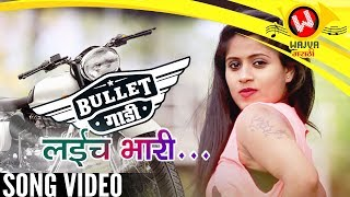 Bullet Gadi Lai Bhari Official Video New Marathi Song Marathi Lokgeet Sangpal Gaikwad