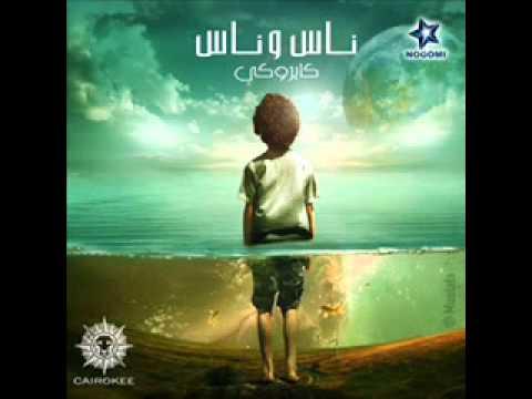 05 Cairokee Ne3dy Elshare3 Sawa نعدي الشارع سوا