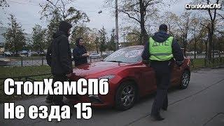 Стопхамспб - Не Езда 15